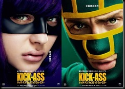 Kick-Ass Justice Forever - 2